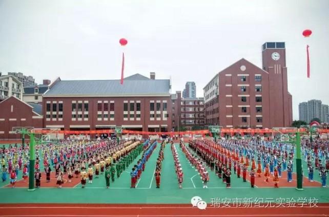 浙江瑞安市新纪元小学举行乔迁瑞祥校区新址庆典仪式